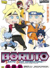 Volume-3-Boruto-SD